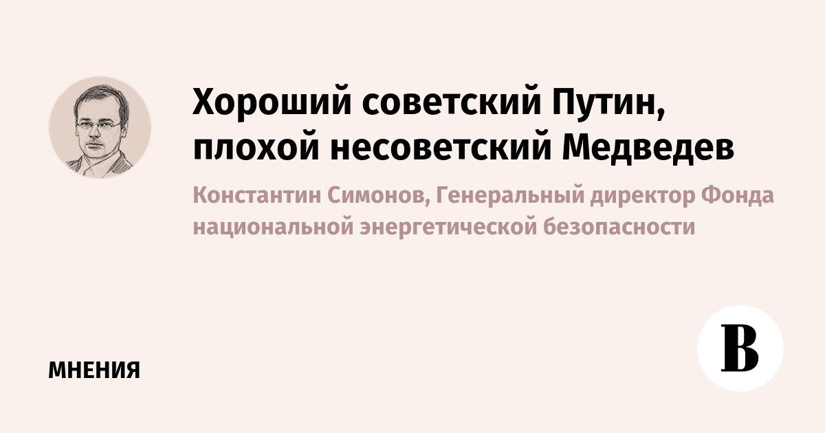 Хороший советский Путин, плохой несоветский Медведев