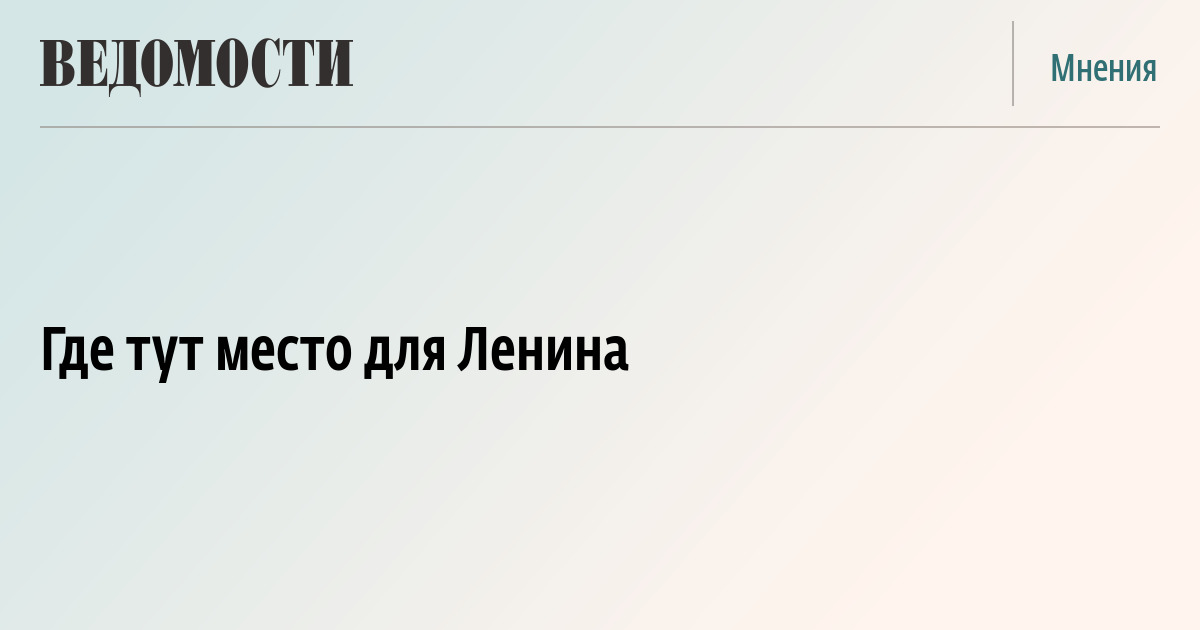 Где тут место для Ленина