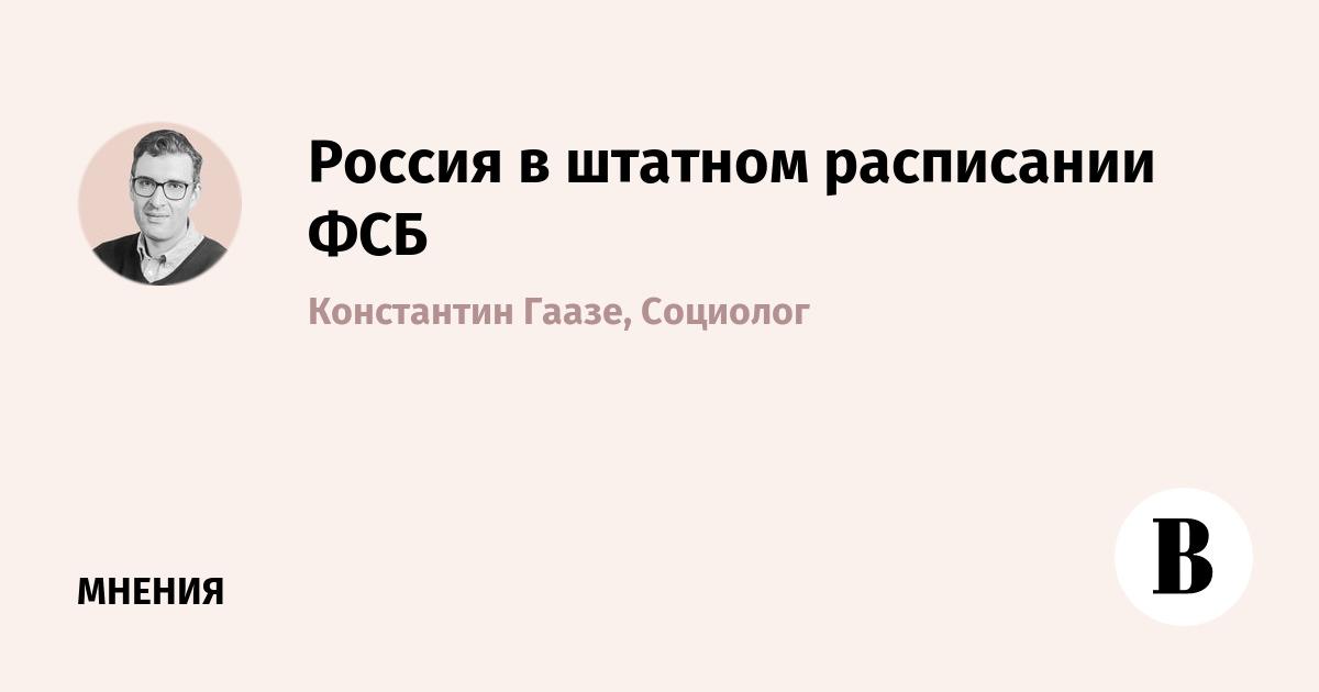 Россия в штатном расписании ФСБ