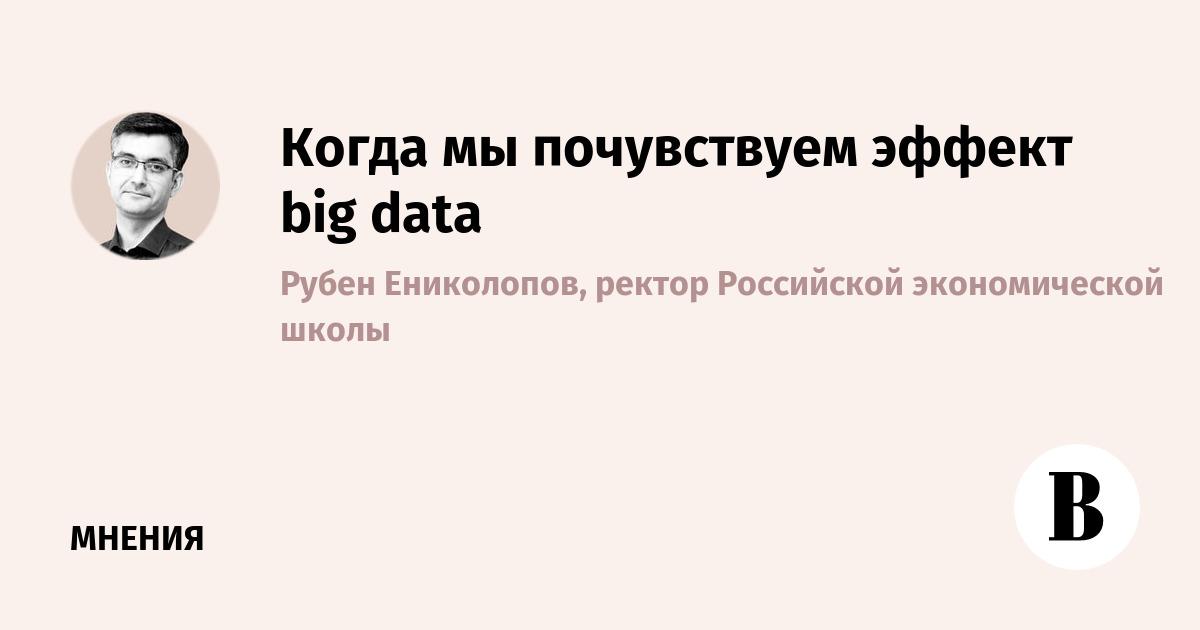 Когда мы почувствуем эффект big data
