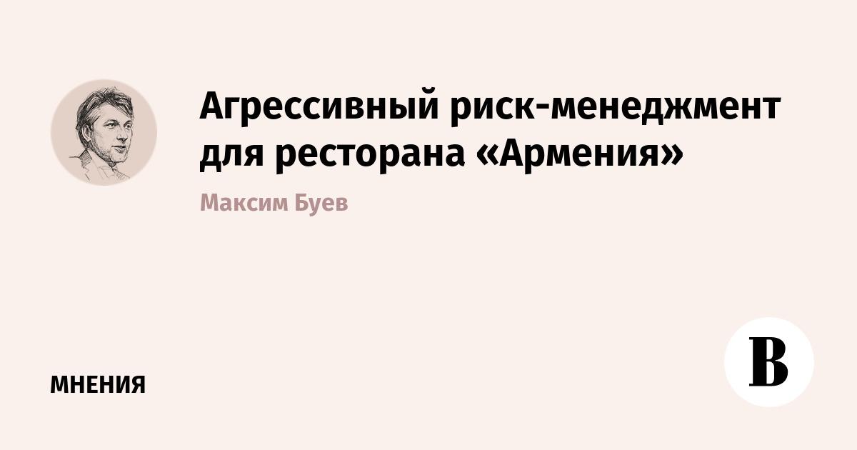 Агрессивный риск-менеджмент для ресторана «Армения»