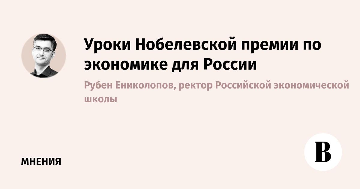 Уроки Нобелевской премии по экономике для России