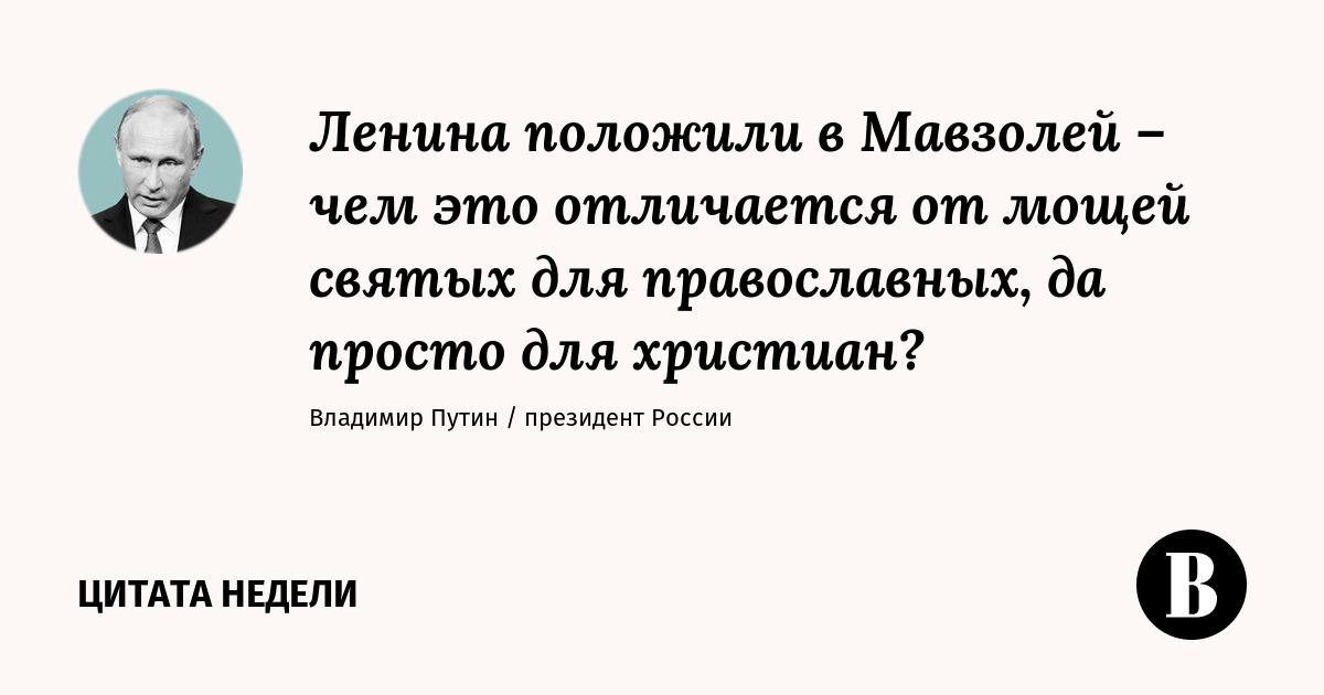 Чем тело Ленина отличается от мощей святых