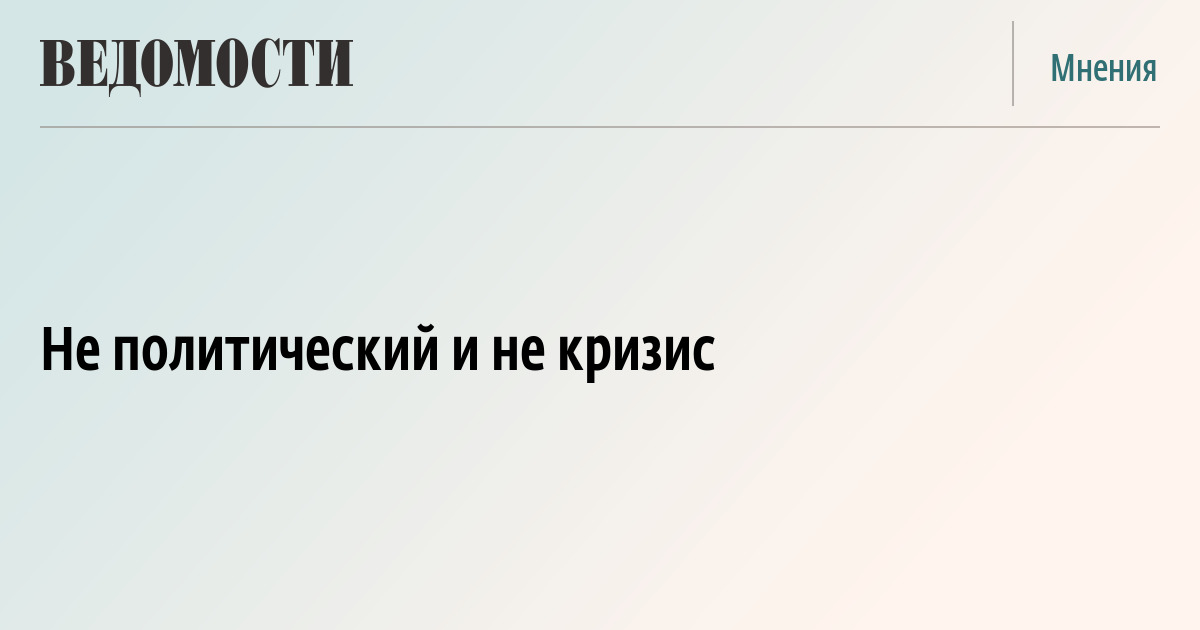 https://sharing.vedomosti.ru/vedomosti.ru/opinion/quotes/2019/08/14/808744-politicheskii-krizis.jpg