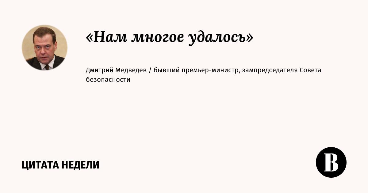 Почему правительство Медведева не справилось