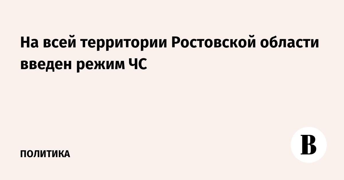 На всей территории Ростовской области введен режим ЧС