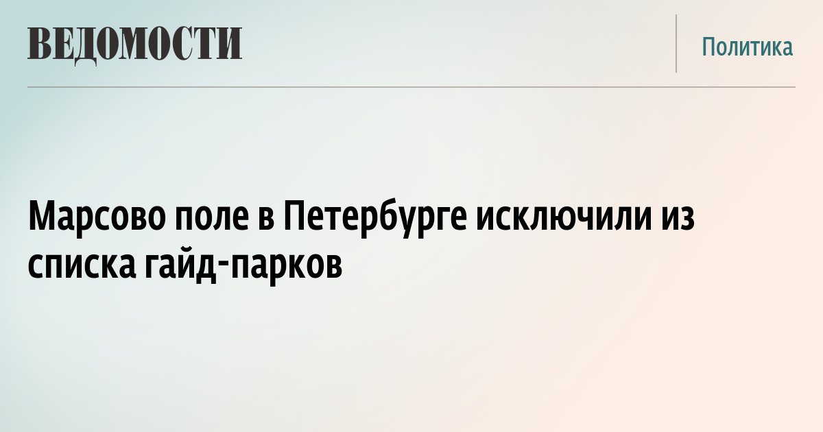 Марсово поле в Петербурге исключили из списка гайд-парков