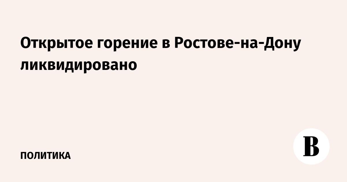 Открытое горение в Ростове-на-Дону ликвидировано