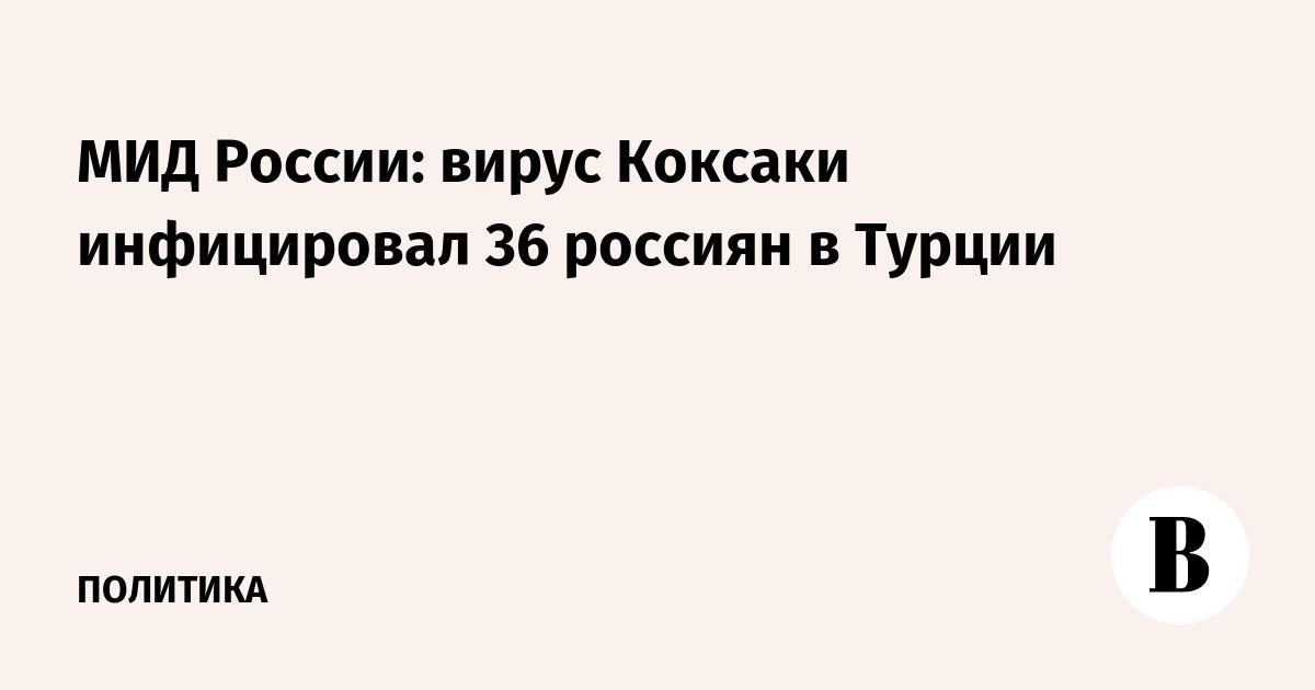 МИД России: вирус Коксаки инфицировал 36 россиян в Турции