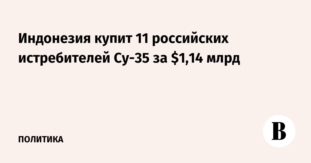 Индонезия купит 11 российских истребителей Су-35 за $1,14 млрд