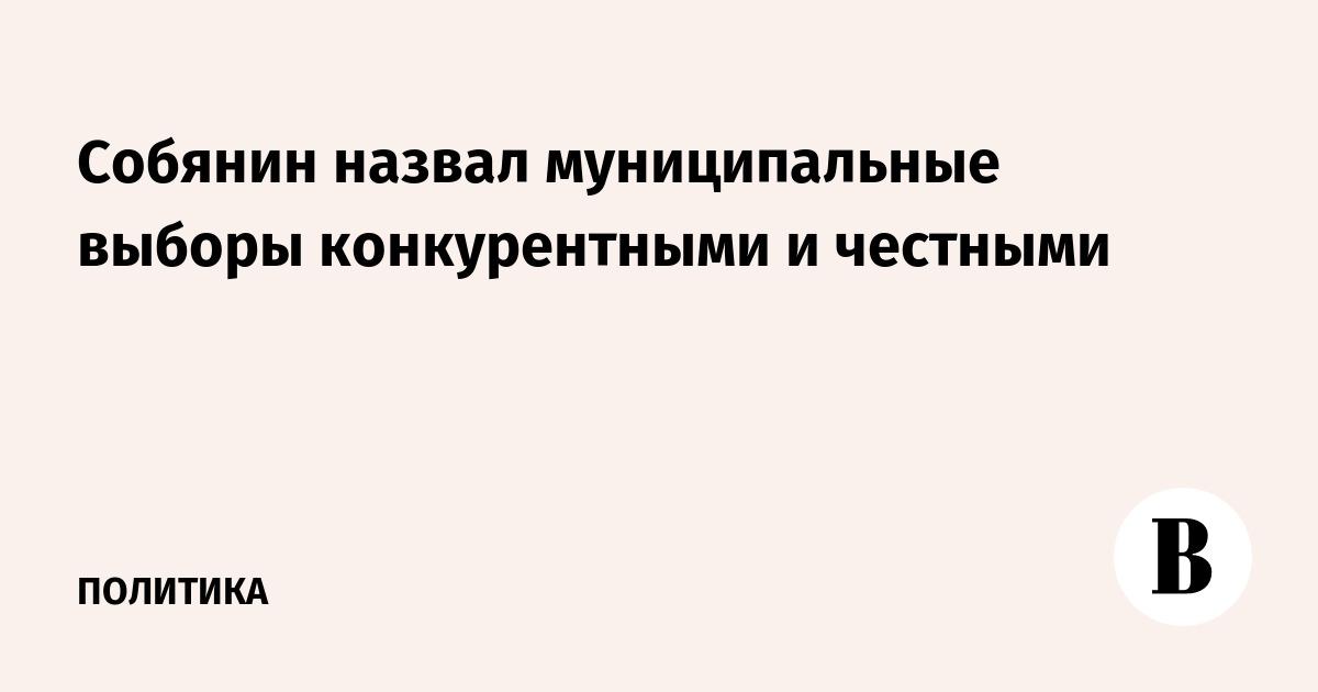 Собянин назвал муниципальные выборы конкурентными и честными