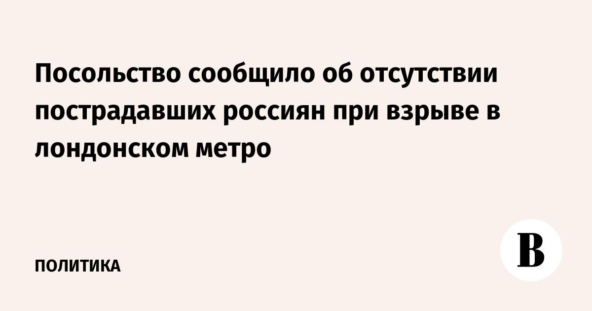 Посольство сообщило об отсутствии пострадавших россиян при взрыве в лондонском метро