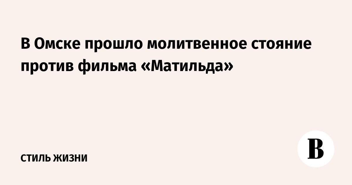 В Омске прошло молитвенное стояние против фильма «Матильда»