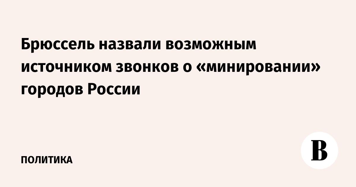 Брюссель назвали возможным источником звонков о «минировании» городов России
