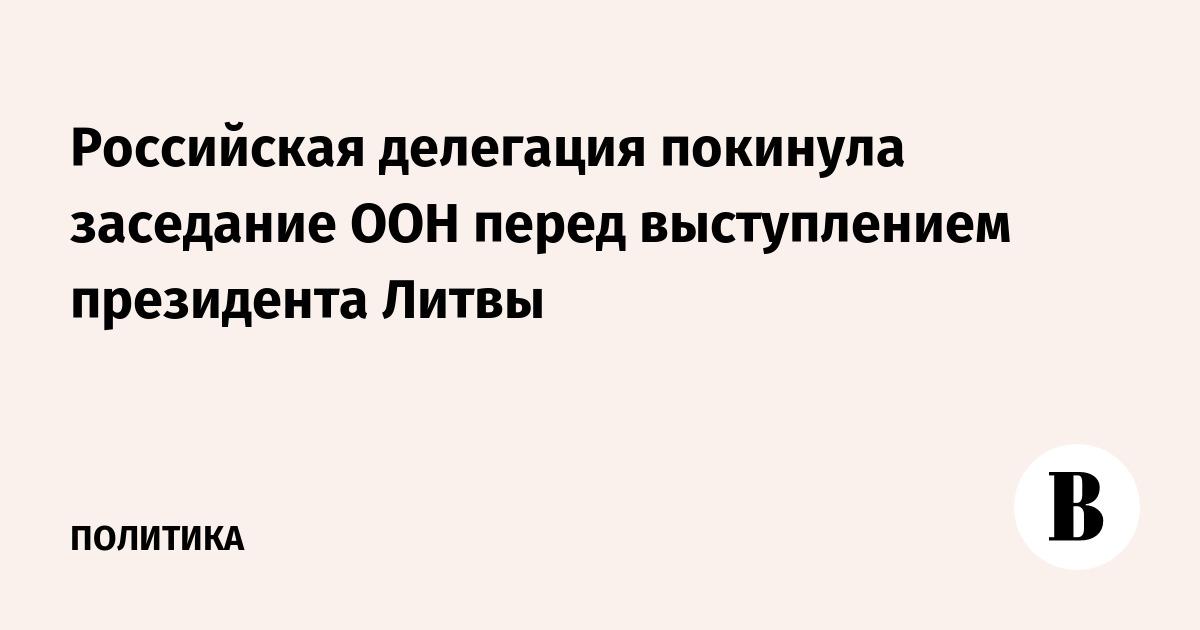 Российская делегация покинула заседание ООН перед выступлением президента Литвы