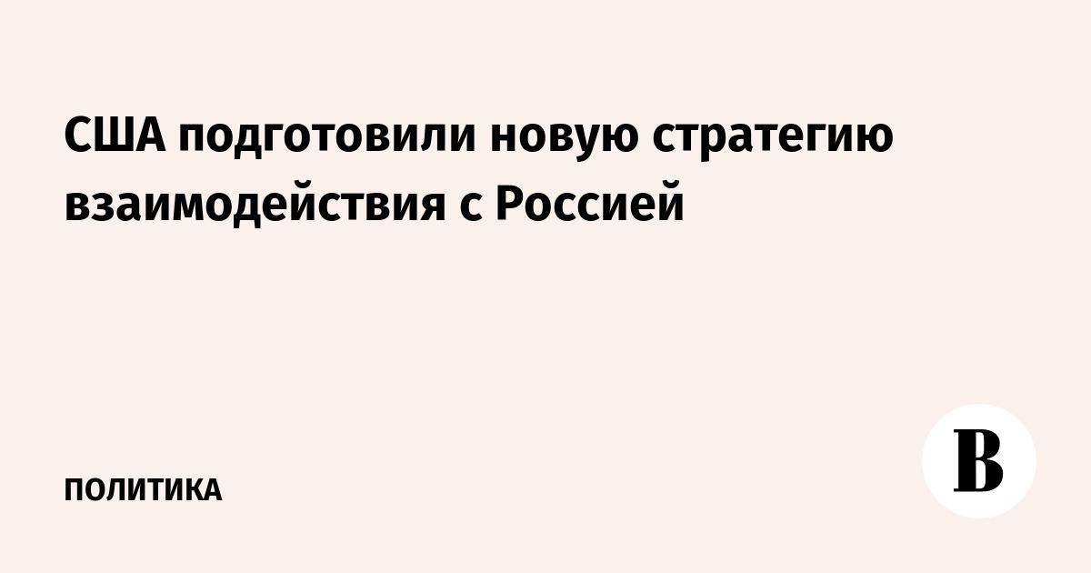 США подготовили новую стратегию взаимодействия с Россией