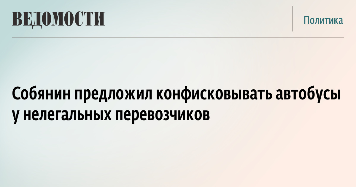Собянин предложил конфисковывать автобусы у нелегальных перевозчиков