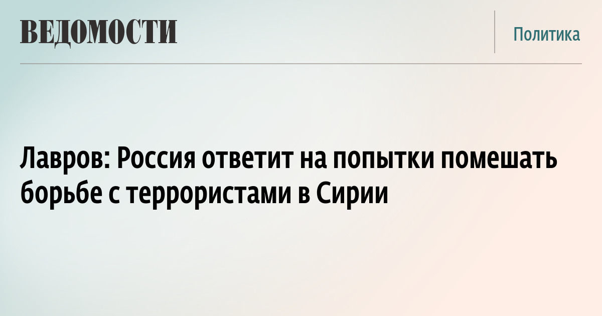 Лавров: Россия ответит на попытки помешать борьбе с террористами в Сирии