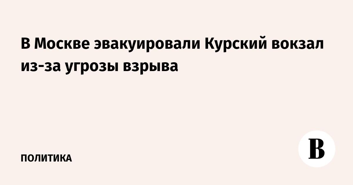 В Москве эвакуировали Курский вокзал из-за угрозы взрыва