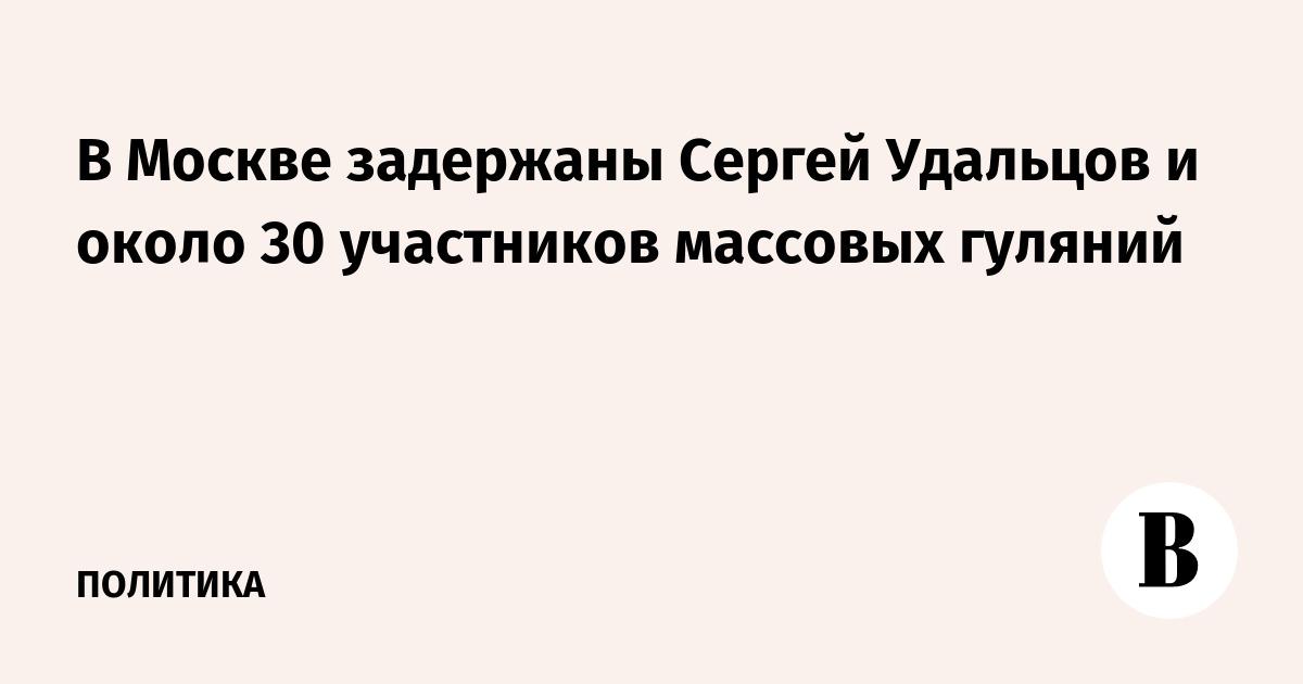 В Москве задержаны Сергей Удальцов и около 30 участников массовых гуляний