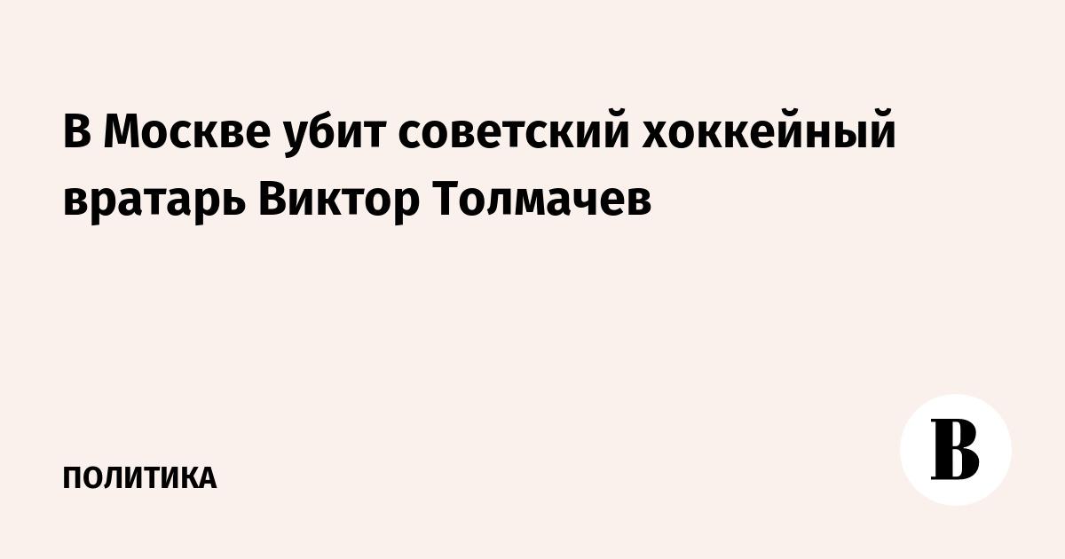 В Москве убит советский хоккейный вратарь Виктор Толмачев
