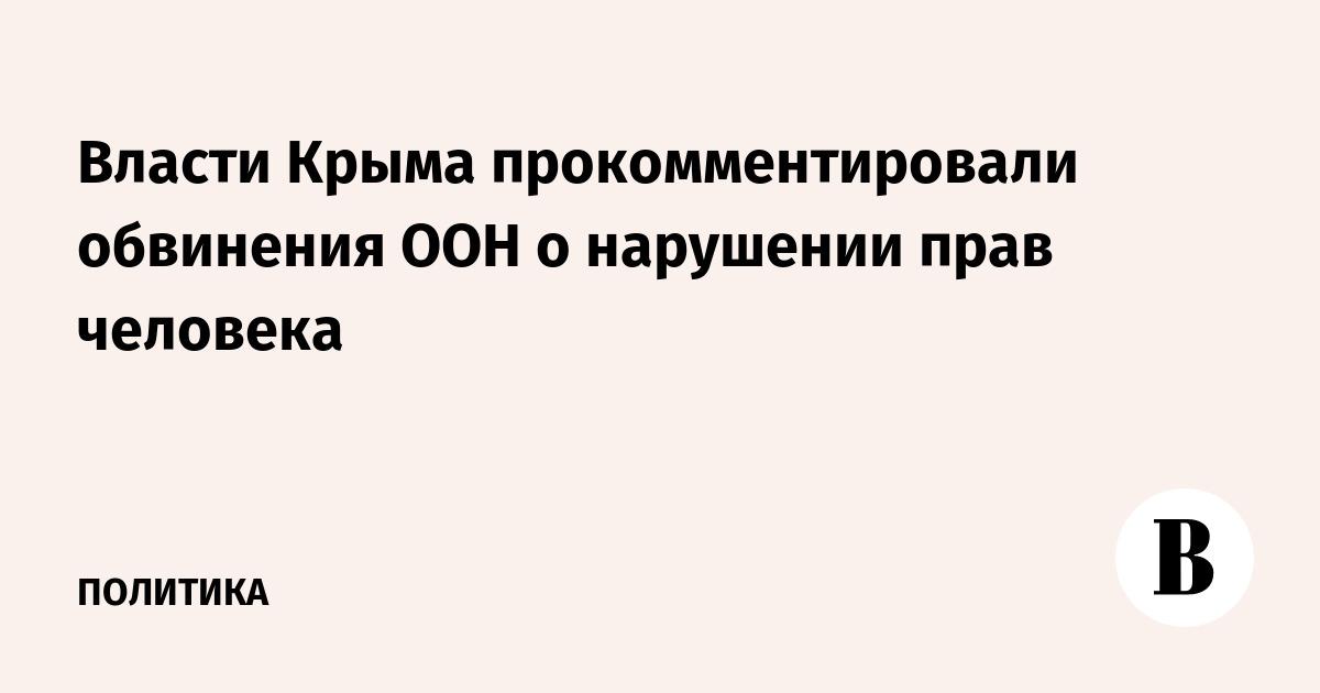 Власти Крыма прокомментировали обвинения ООН о нарушении прав человека