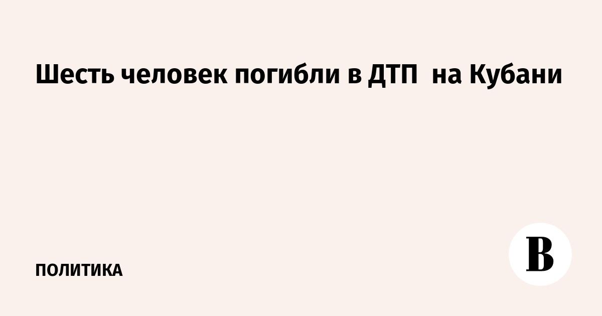 Шесть человек погибли в ДТП  на Кубани