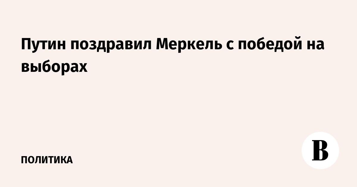 Путин поздравил Меркель с победой на выборах