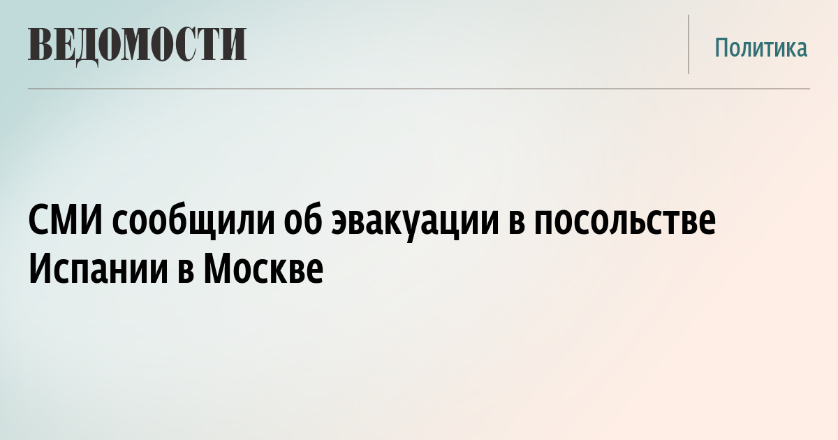 СМИ сообщили об эвакуации в посольстве Испании в Москве