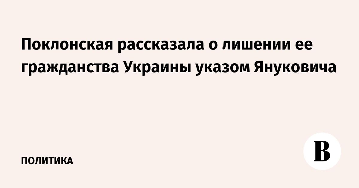 Поклонская рассказала о лишении ее гражданства Украины указом Януковича
