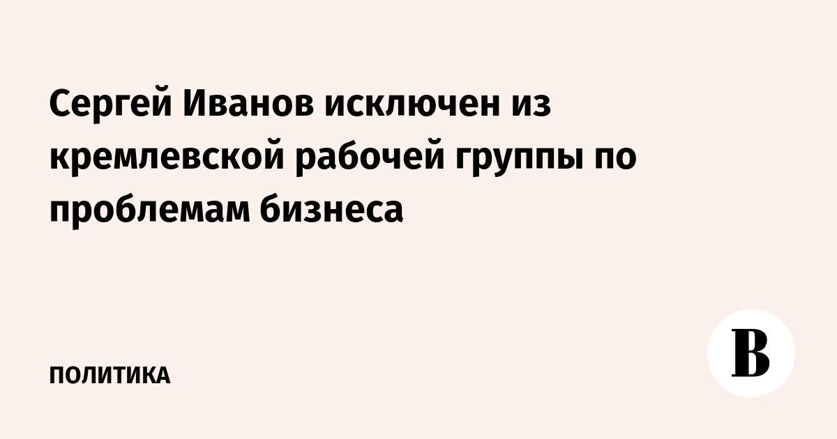 Сергей Иванов исключен из кремлевской рабочей группы по проблемам бизнеса