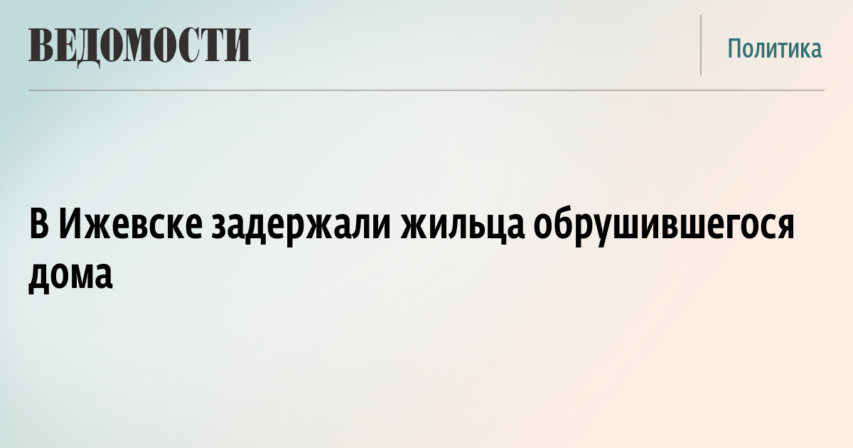 В Ижевске задержали жильца обрушившегося дома