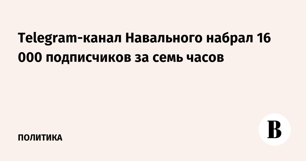 Telegram-канал Навального набрал 16 000 подписчиков за семь часов