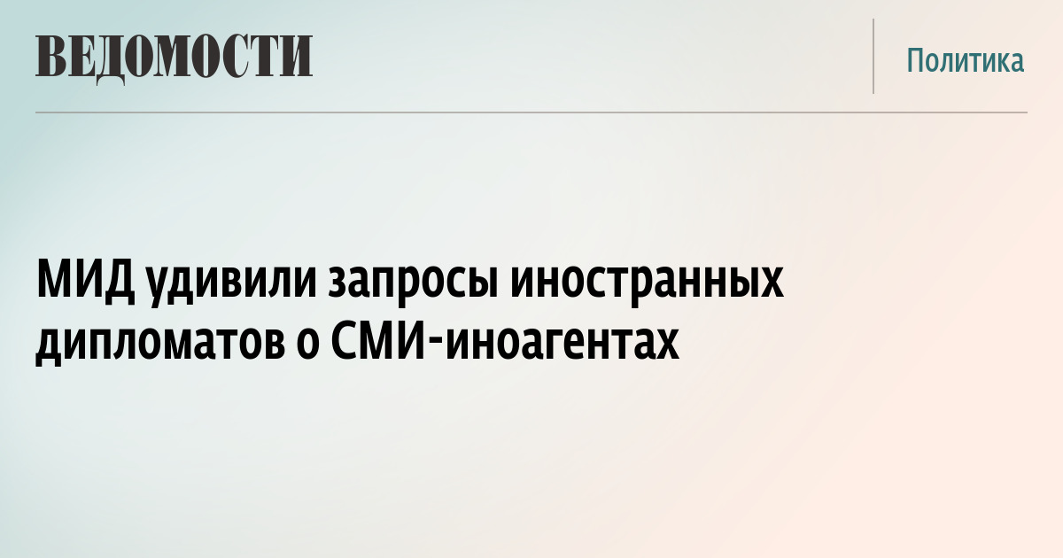 МИД удивили запросы иностранных дипломатов о СМИ-иноагентах