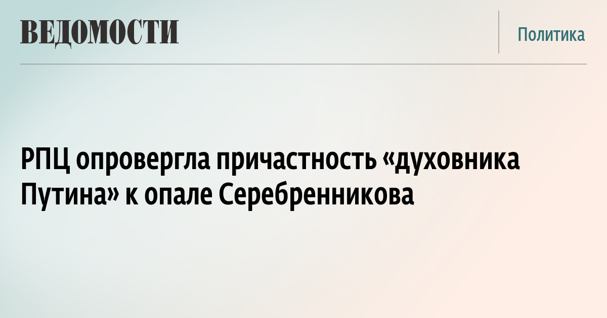 РПЦ опровергла причастность «духовника Путина» к опале Серебренникова