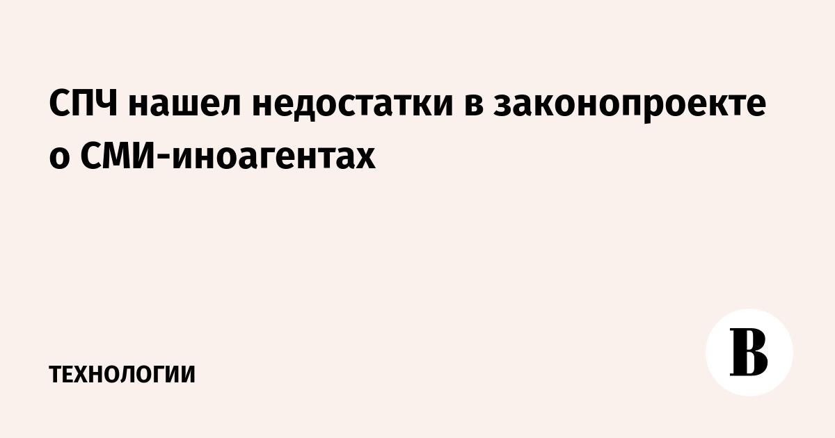СПЧ нашел недостатки в законопроекте о СМИ-иноагентах