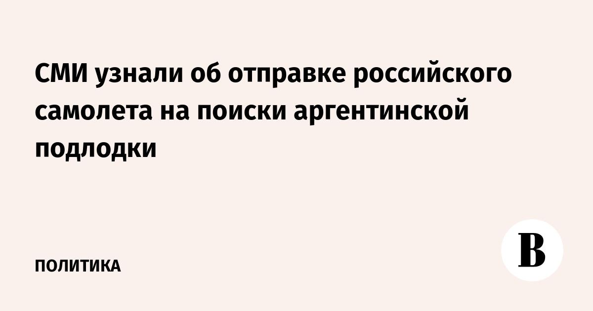 СМИ узнали об отправке российского самолета на поиски аргентинской подлодки