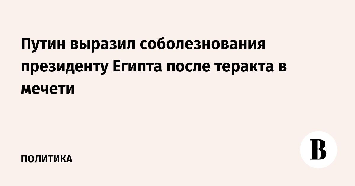 Путин выразил соболезнования президенту Египта после теракта в мечети