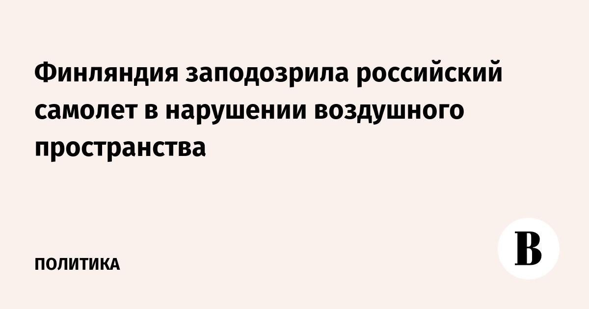 Финляндия заподозрила российский самолет в нарушении воздушного пространства
