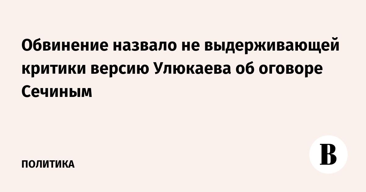 Обвинение назвало не выдерживающей критики версию Улюкаева об оговоре Сечиным