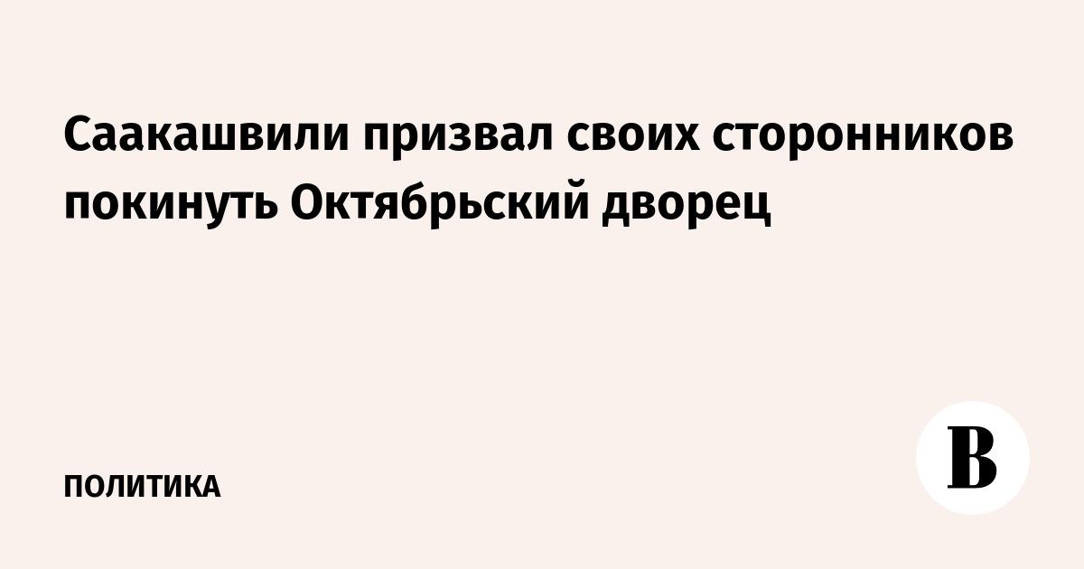 Саакашвили призвал своих сторонников покинуть Октябрьский дворец