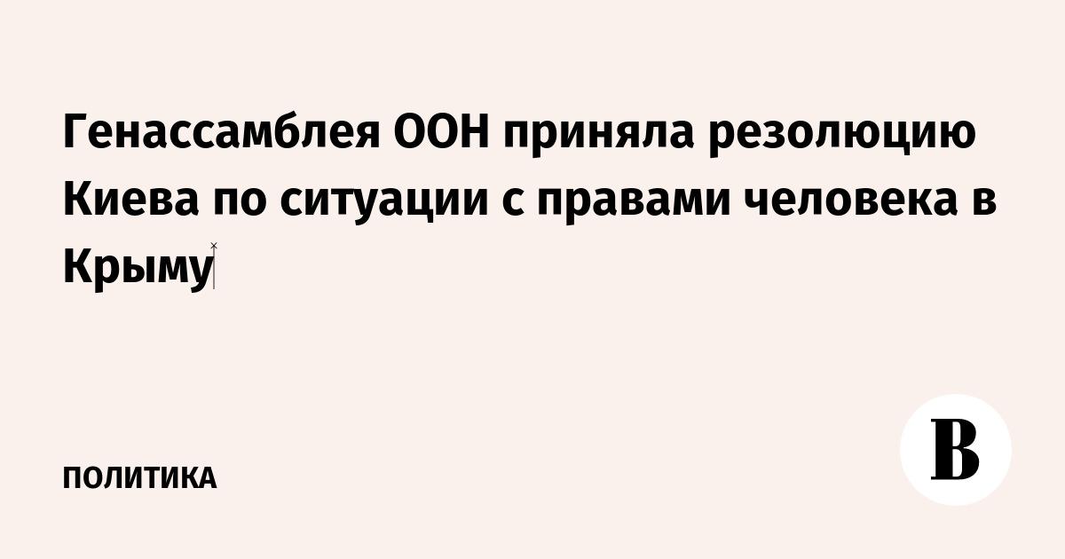 Генассамблея ООН приняла резолюцию Киева по ситуации с правами человека в Крыму