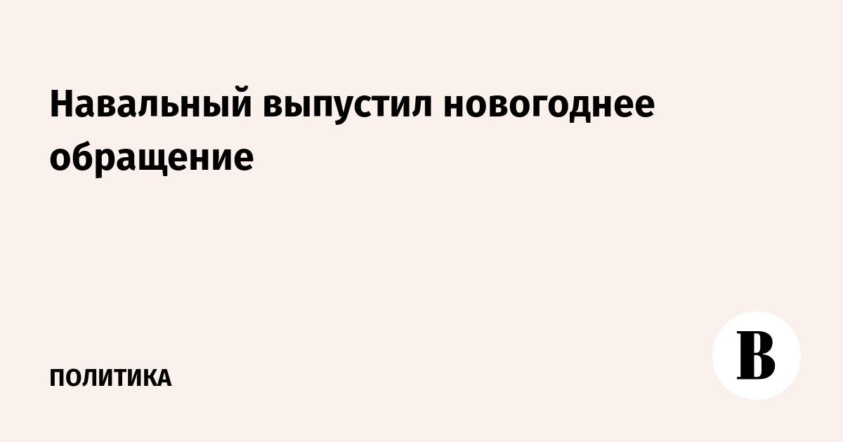 Навальный выпустил новогоднее обращение