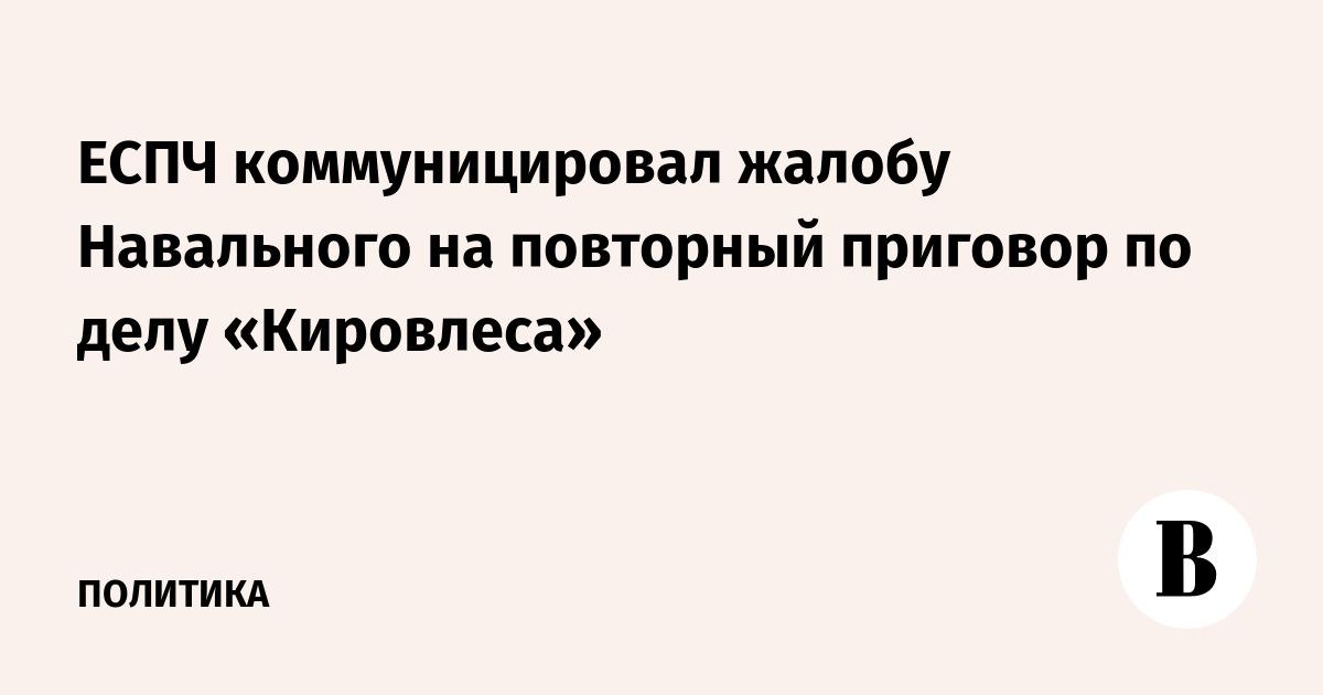 решение еспч по делу навального