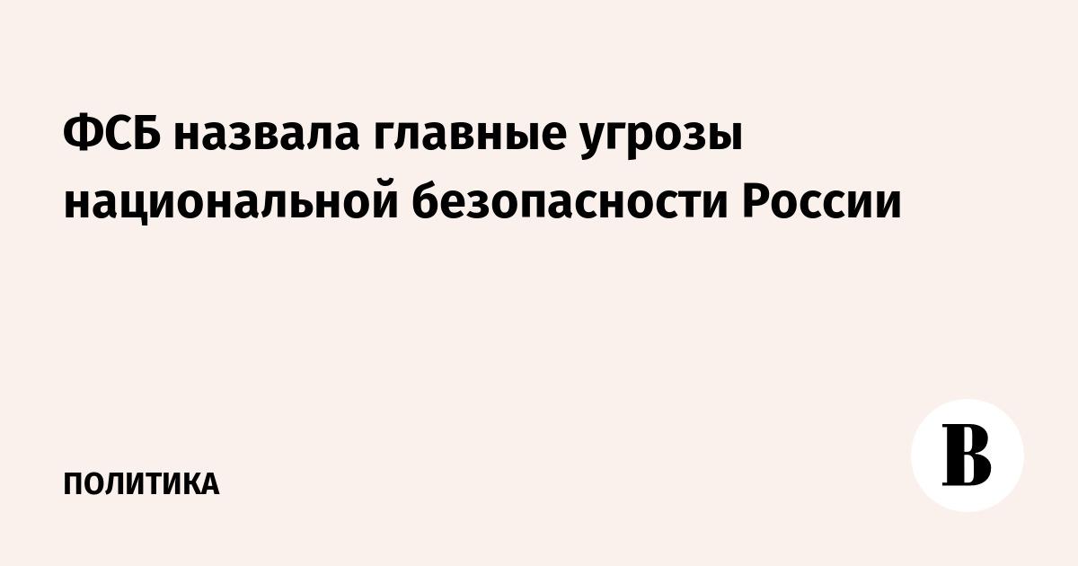 ФСБ назвала главные угрозы национальной безопасности России