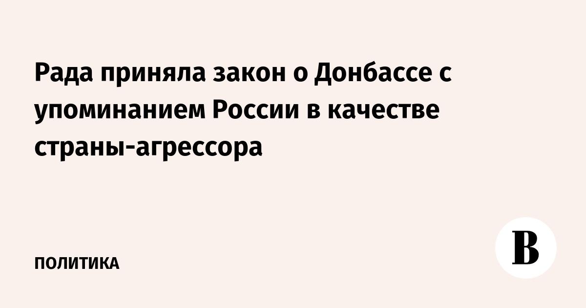 Рада приняла закон о Донбассе с упоминанием России в качестве страны-агрессора