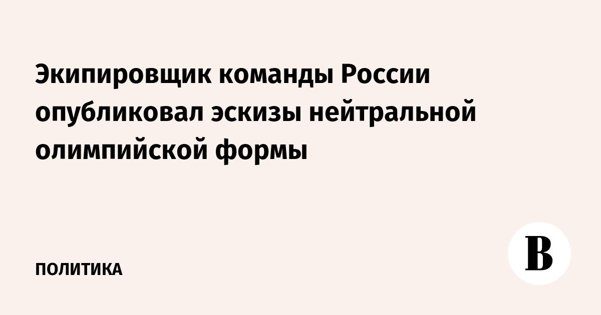 Экипировщик команды России опубликовал эскизы нейтральной олимпийской формы