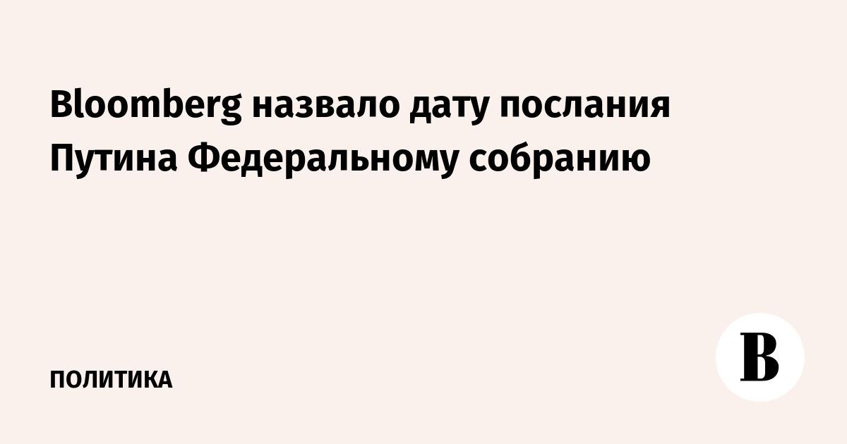 Bloomberg назвало дату послания Путина Федеральному собранию