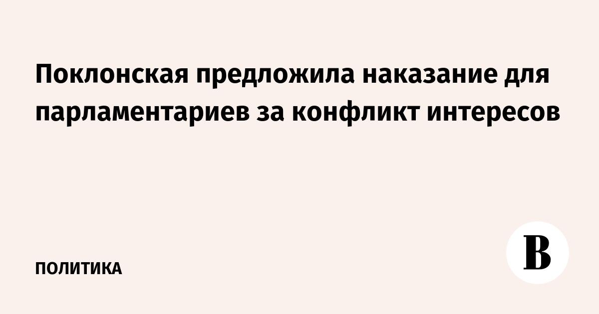 Поклонская предложила наказание для парламентариев за конфликт интересов