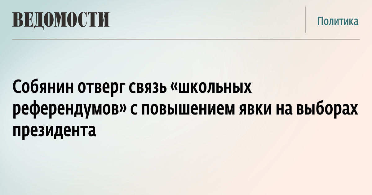 Собянин отверг связь «школьных референдумов» с повышением явки на выборах президента
